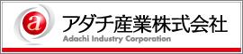 アダチ産業株式会社のウェブサイトへ