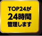 TOP24が24時間管理します